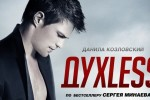 «ДухLess» лидирует в российском кинопрокате